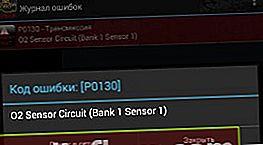 P0130: що значить низька напруга ланцюга датчика кисню