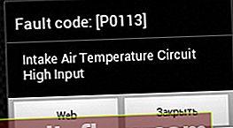 P0113 - відмова датчика температури всмоктуваного повітря в двигун